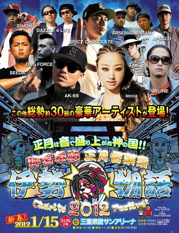 伊勢物語2012