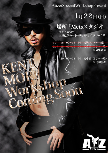 KENT MORI ワークショップ2012