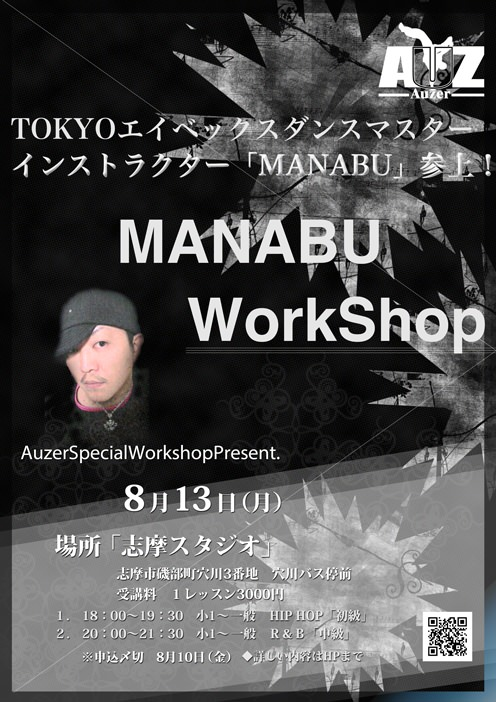 MANABU WorkShop20120813