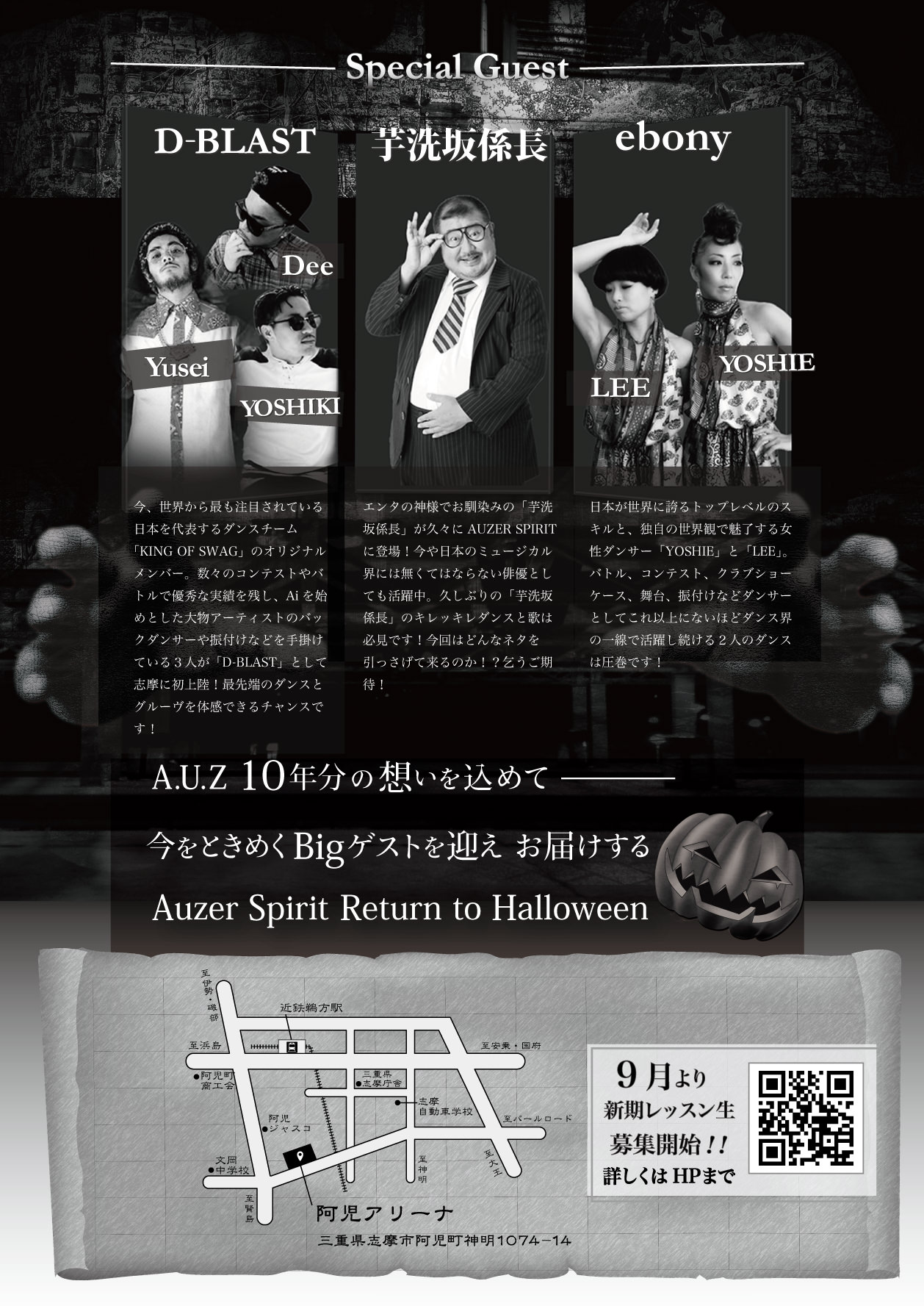 AuzerSpiritVol.10 Return to Halloween