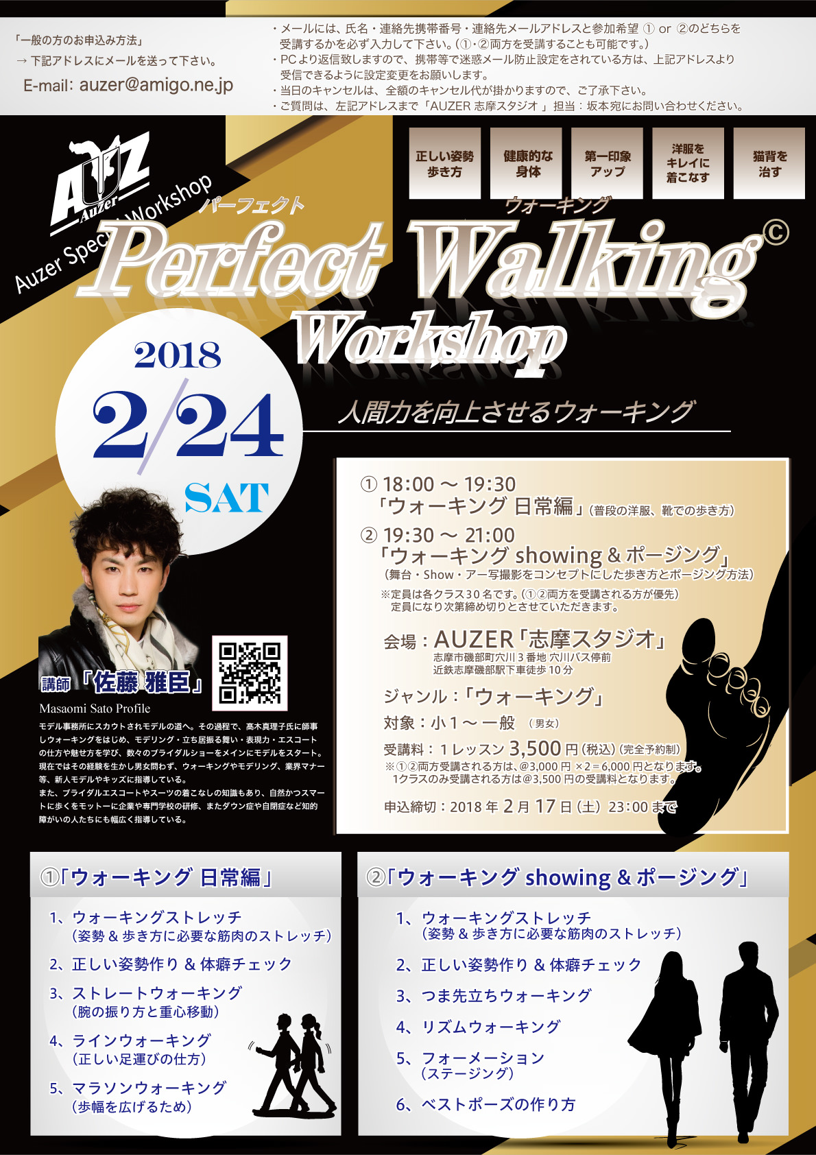 Perfect Walking Workshop 20180224