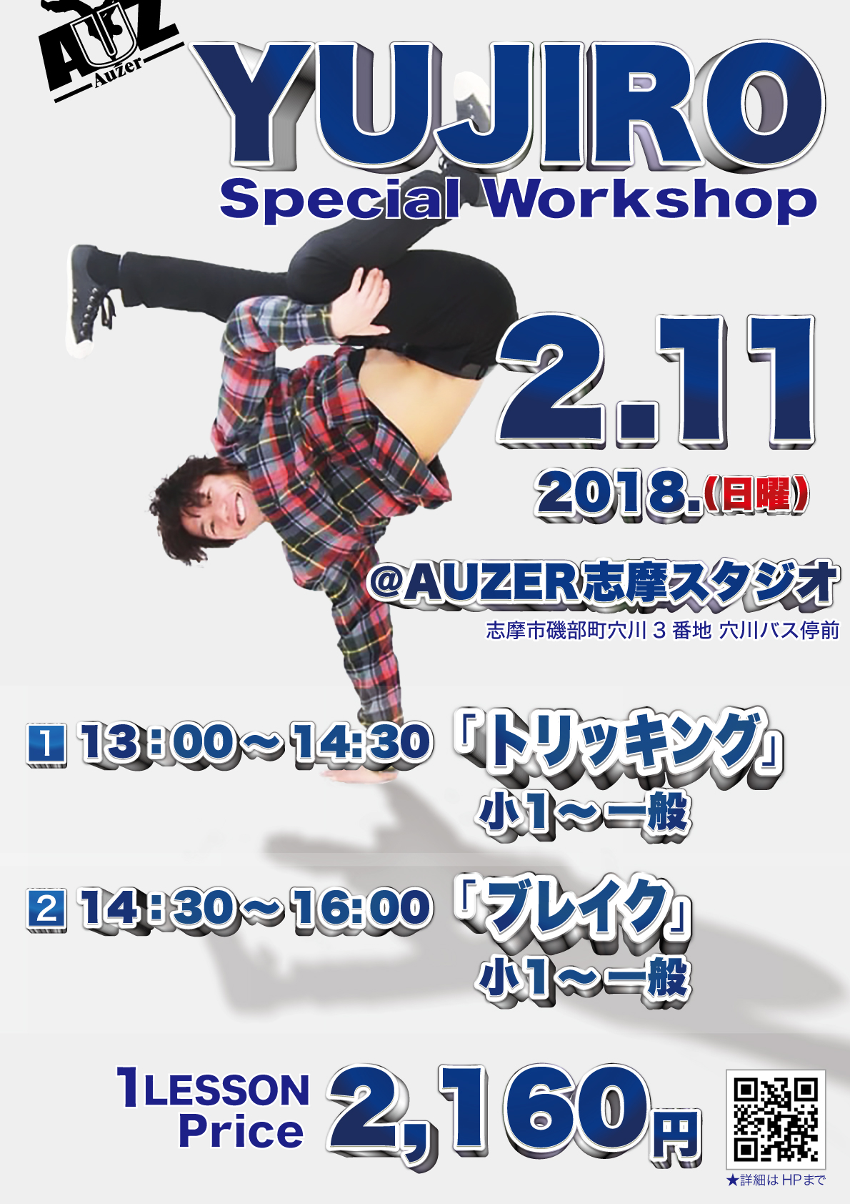 YUJIRO Special Workshop 20180211