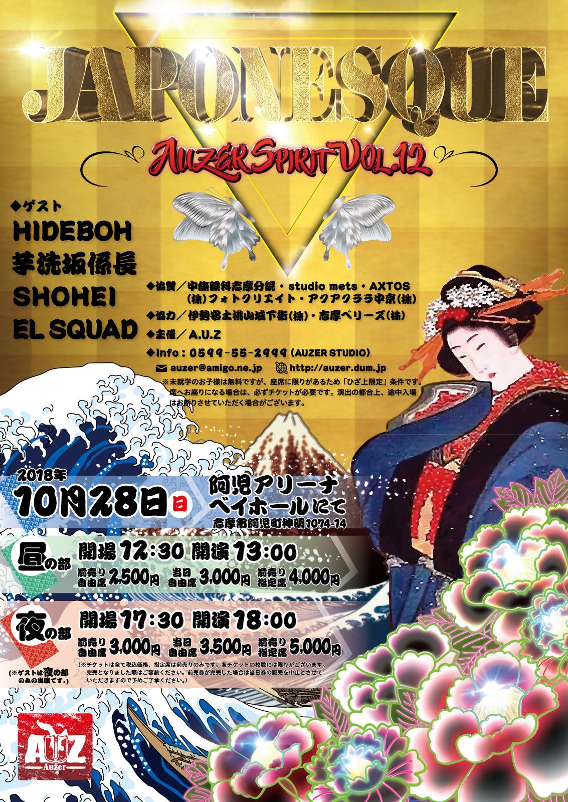 AuzerSpiritVol.12 JAPONESQUE