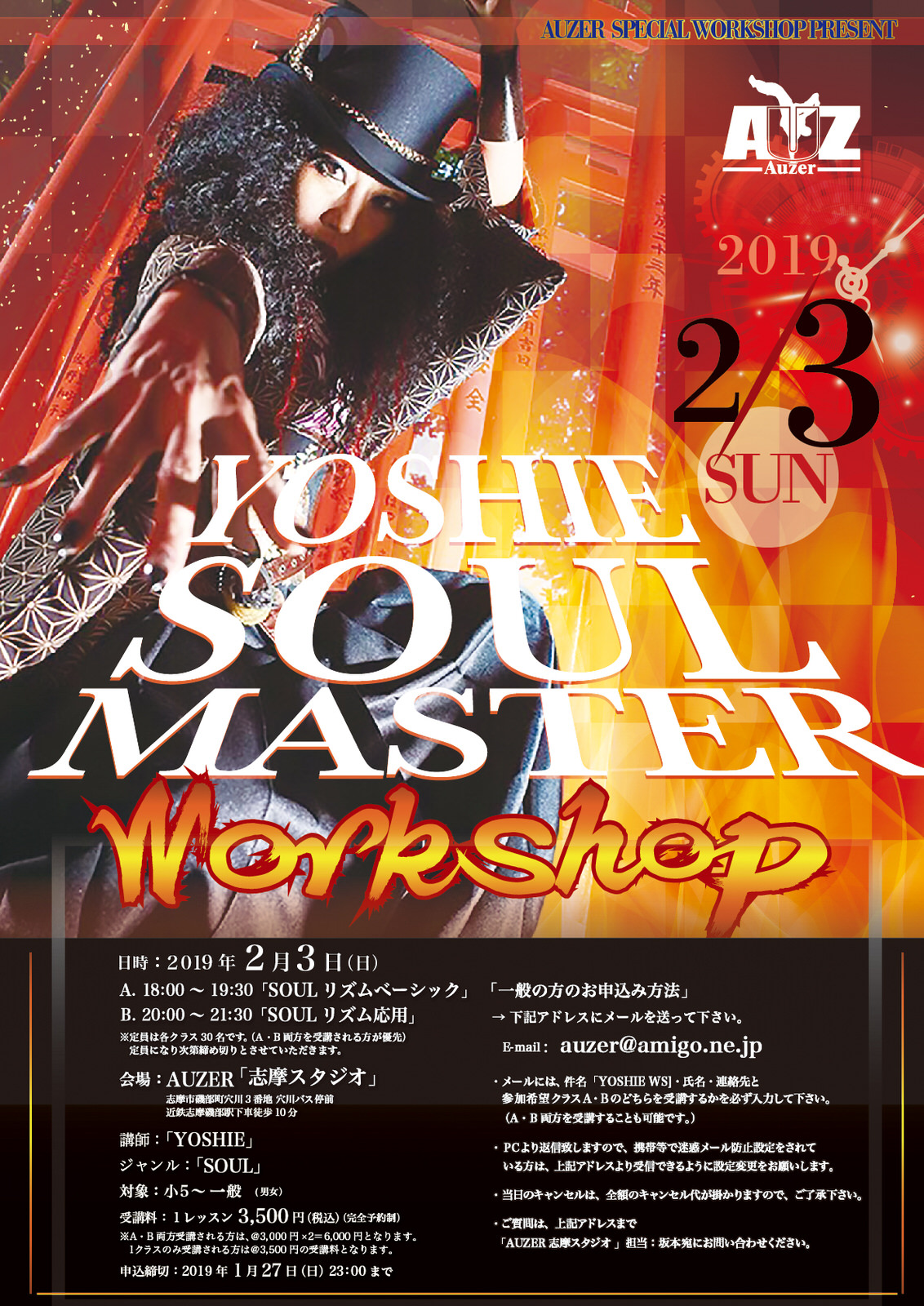 Yoshie Soul Master Workshop 20190203