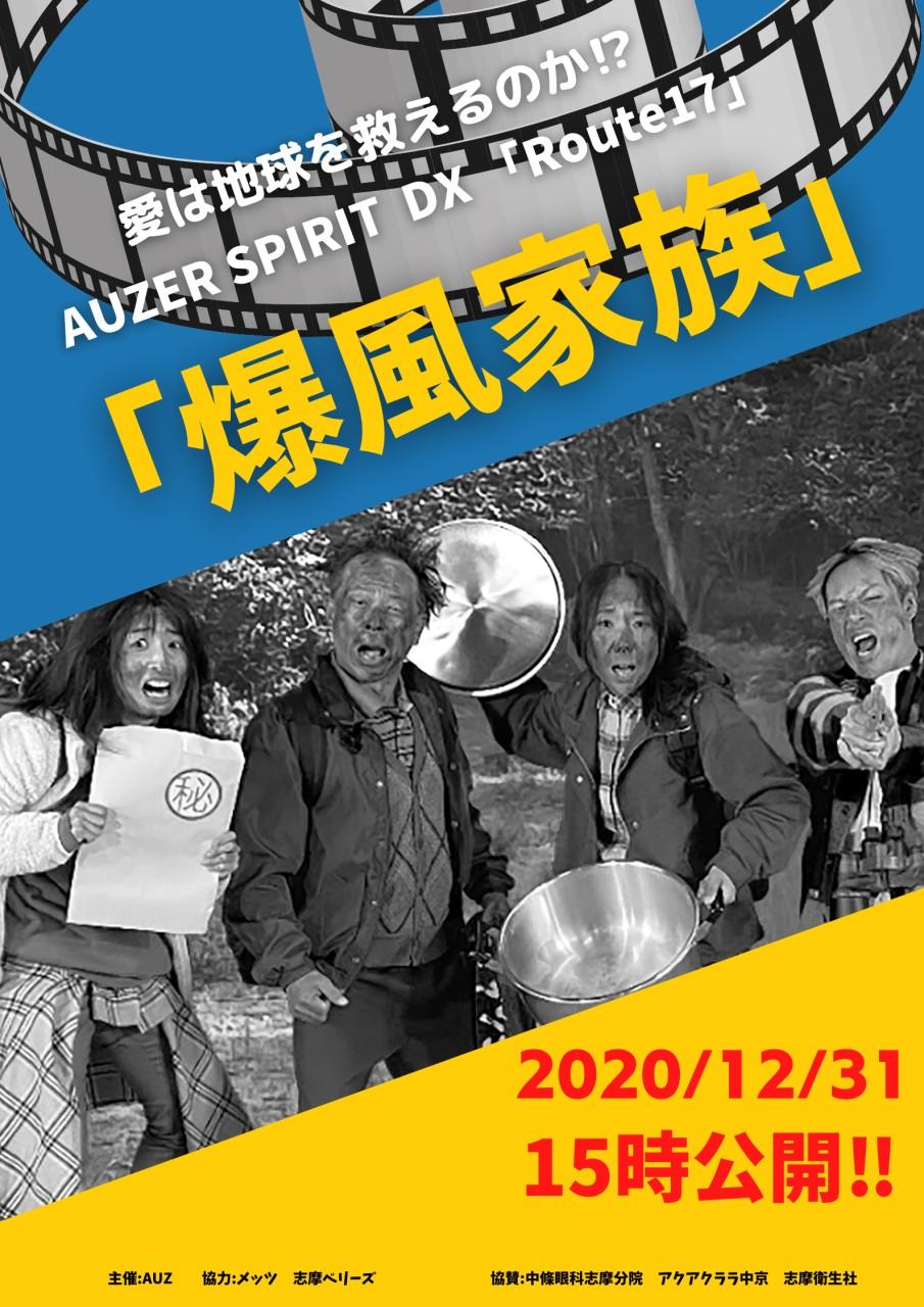 AUZER SPIRIT Vol.14 DX Route17 爆風家族 20201231