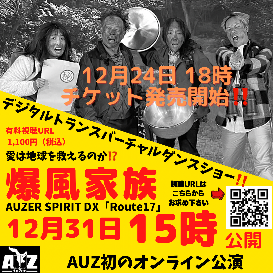 AUZER SPIRIT Vol.14 DX Route17 爆風家族